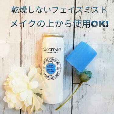 シア フェースミスト/L'OCCITANE/ミスト状化粧水を使ったクチコミ(1枚目)
