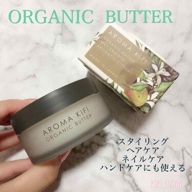 オーガニックバター ウェットスムース/AROMA KIFI/ヘアバームを使ったクチコミ(1枚目)