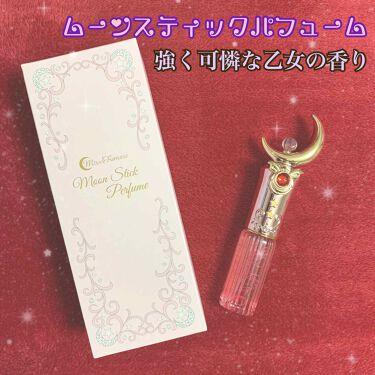 ムーンスティックパフューム/ミラクルロマンス/香水(レディース)を使ったクチコミ(1枚目)