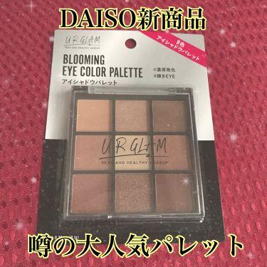 UR GLAM ブルーミングアイカラーパレット/DAISO/パウダーアイシャドウを使ったクチコミ(1枚目)