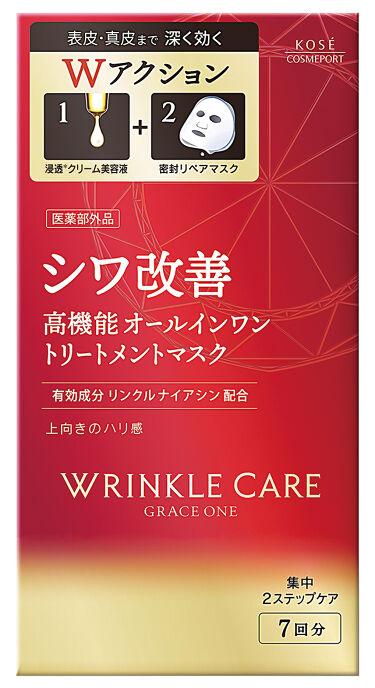 2021/8/23発売 グレイスワン リンクルケア Wコンセントレートマスク
