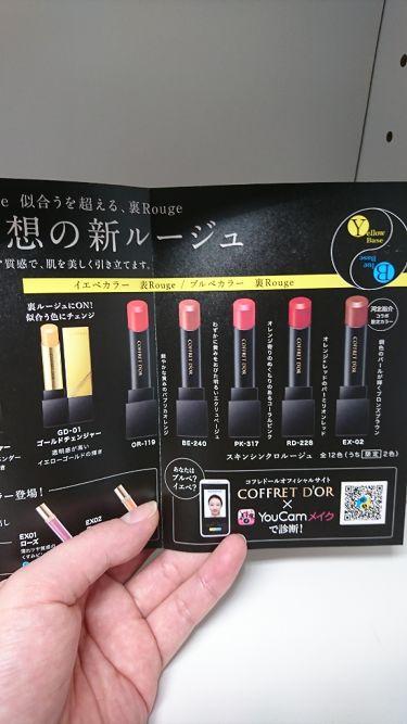 スキンシンクロルージュ/コフレドール/口紅を使ったクチコミ(3枚目)
