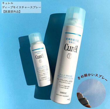 ディープモイスチャースプレー/Curel/ミスト状化粧水 by tomoko_cosme