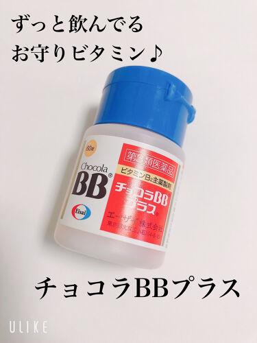 チョコラBBプラス (医薬品)/チョコラBB/その他を使ったクチコミ(1枚目)
