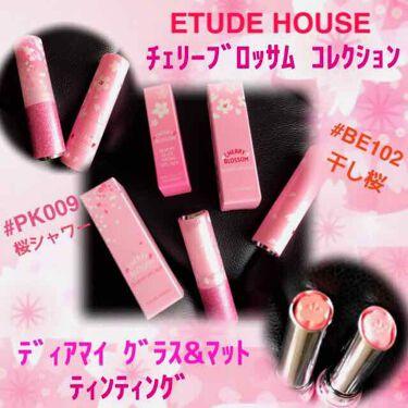 ディアマイマットティントリップトーク/ETUDE HOUSE/口紅を使ったクチコミ(1枚目)