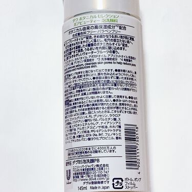 ボタニカル泡洗顔料/ダヴ/泡洗顔を使ったクチコミ(2枚目)