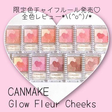 グロウフルールチークス/CANMAKE/パウダーチーク by ありこ