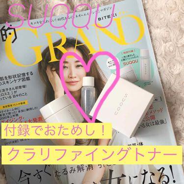 クラリファイング トナー/SUQQU/化粧水を使ったクチコミ(1枚目)