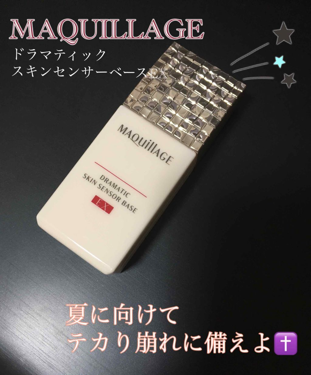 62b1fde9ff1a マキアージュ ドラマティックスキンセンサーベース UV(化粧下地)を使ったクチコミ