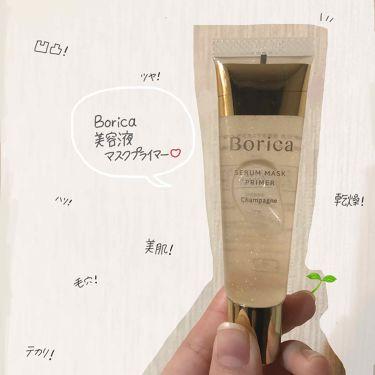 ♡可愛い娘だいすき♡さんの「Borica(ボリカ)美容液マスクプライマー<化粧下地>」を含むクチコミ