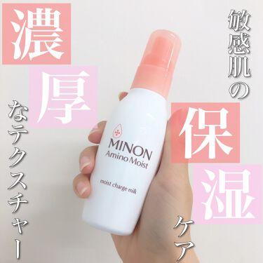 ミノン アミノモイスト モイストチャージ ミルク/ミノン/乳液を使ったクチコミ(1枚目)