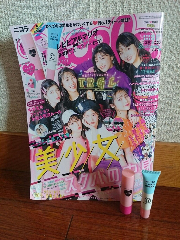 nicola 2019年5月号 nicola(ニコラ)