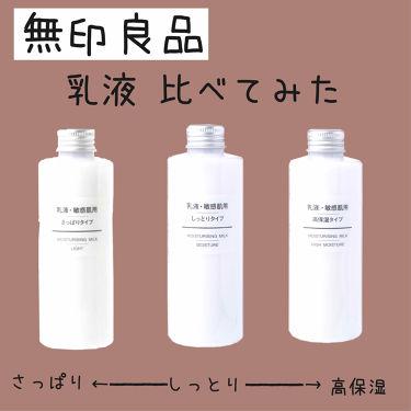 乳液・敏感肌用・しっとりタイプ/無印良品/乳液 by  めろ🐻🌈
