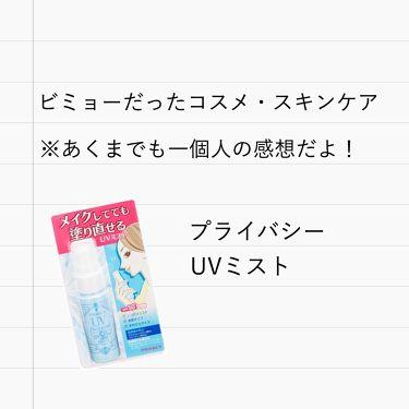UVフェイスミスト 50 フォープラス/プライバシー/日焼け止め(ボディ用)を使ったクチコミ(1枚目)