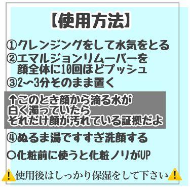 エマルジョンリムーバー/水橋保寿堂製薬/その他クレンジングを使ったクチコミ(3枚目)