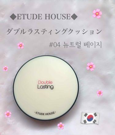 ダブルラスティングクッション/ETUDE HOUSE/その他ファンデーションを使ったクチコミ(1枚目)