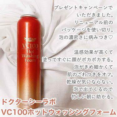 VC100ホットウォッシングフォーム/ドクターシーラボ/洗顔フォームを使ったクチコミ(3枚目)