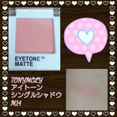 TONYMOLY(トニーモリー/韓国) アイトーンシングルシャドウ