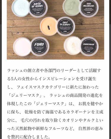 バニームーン/ラッシュ/洗い流すパック・マスクを使ったクチコミ(1枚目)