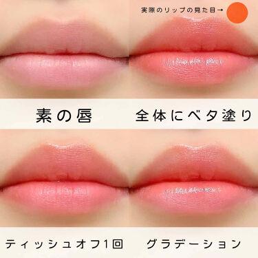 リップエディション (ティントルージュ)/ettusais/口紅を使ったクチコミ(4枚目)