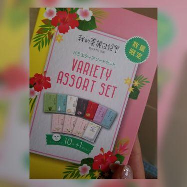 🌹七香34😌フォロバ100%さんの「我的美麗日記(私のきれい日記)私の綺麗日記 我的美麗日記<シートマスク・パック>」を含むクチコミ