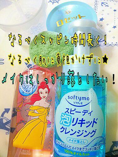 サビガラさんの「ロゼットロゼット 洗顔パスタ 荒性肌<洗顔フォーム>」を含むクチコミ
