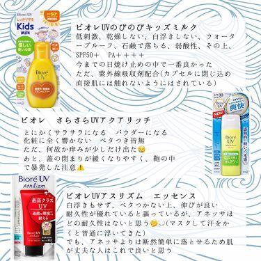 ビオレUV のびのびキッズミルク SPF50+/ビオレ/日焼け止め(ボディ用)を使ったクチコミ(4枚目)