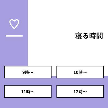 ゆうゆう on LIPS 「【質問】寝る時間【回答】・9時〜:0.0%・10時〜:0.0%..」(1枚目)
