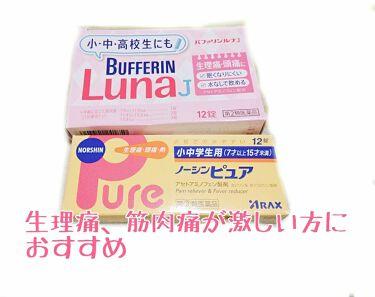 バファリン ルナJ(医薬品)/バファリン/その他を使ったクチコミ(3枚目)