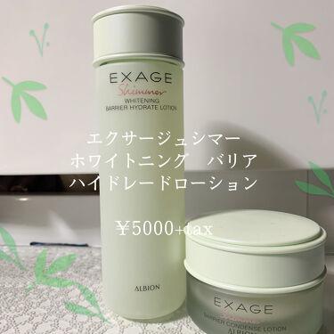 エクサージュシマー バリア コンデンスローション/ALBION/化粧水を使ったクチコミ(1枚目)