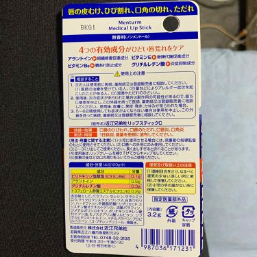 薬用メディカルリップスティックCn/メンターム/リップケア・リップクリームを使ったクチコミ(1枚目)