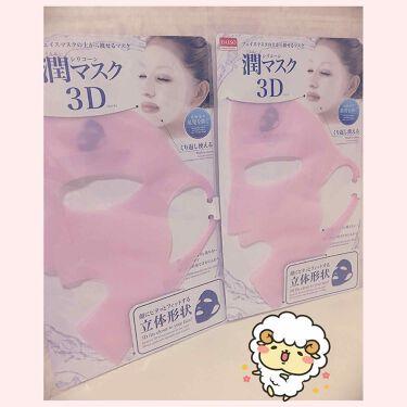 潤いシリコーンマスク3D(ピンク)/DAISO/その他グッズを使ったクチコミ(1枚目)