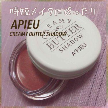 A'PIEU(アピュ/オピュ) CREAMY BUTTER SHADOW