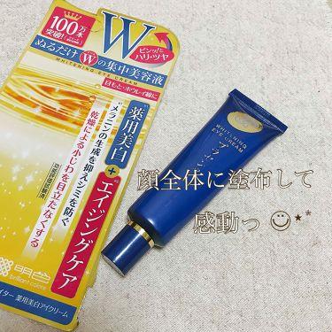 *chi-ko* ➳ プチプラ➳ さんの「明色化粧品プラセホワイター 薬用美白アイクリーム<アイケア・アイクリーム>」を含むクチコミ