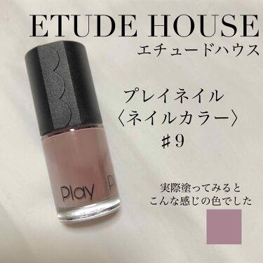 プレイネイル/ETUDE/マニキュアを使ったクチコミ(2枚目)