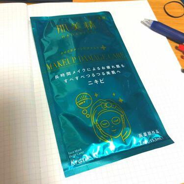 祭りっ子さんの「肌美精ビューティーケアマスク(ニキビ)<シートマスク・パック>」を含むクチコミ