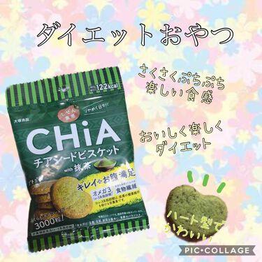 CHIAチアシードビスケット/大塚製薬/食品を使ったクチコミ(1枚目)