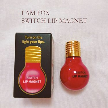 スイッチリップマグネット/I am fox/リップグロスを使ったクチコミ(1枚目)
