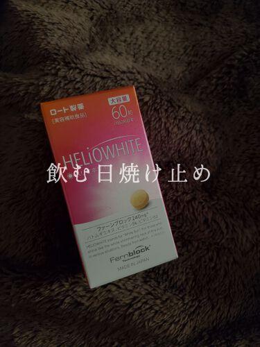 ヘリオホワイト/ロート製薬/美肌サプリメントを使ったクチコミ(1枚目)