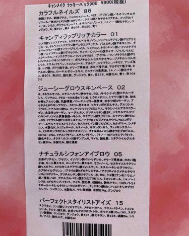 キャンメイク ラッキーバッグ/キャンメイク/その他キットセットを使ったクチコミ(3枚目)
