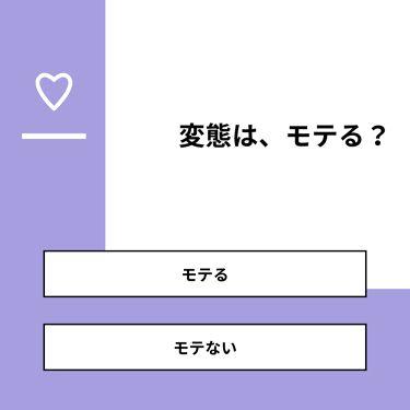 たぴ on LIPS 「【質問】変態は、モテる?【回答】・モテる:50.0%・モテない..」(1枚目)
