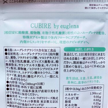 CUBIRE by euglena/美人通販/ボディシェイプサプリメントを使ったクチコミ(3枚目)