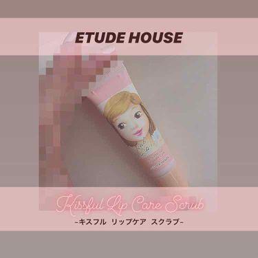 キスフル リップケア スクラブ/ETUDE HOUSE/リップケア・リップクリームを使ったクチコミ(1枚目)