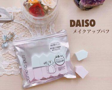 コスメティックパフ/DAISO/パフ・スポンジを使ったクチコミ(1枚目)