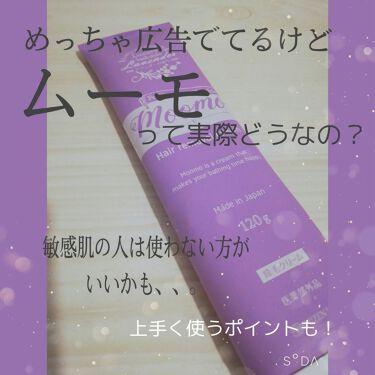 脱毛クリーム MOOMO/自然化粧品研究所/除毛クリームを使ったクチコミ(1枚目)