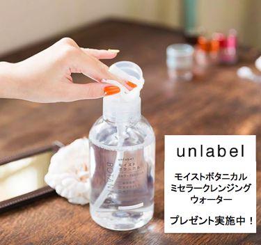 【公式】unlabel(アンレーベル)さんの「unlabelアンレーベル モイストボタニカルミセラークレンジングウォーター<リキッドクレンジング>」を含むクチコミ