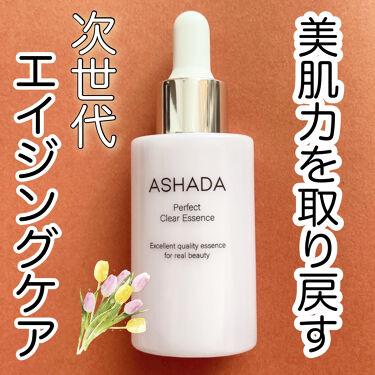 アスハダ-ASHADA-美容液(パーフェクトクリアエッセンス) /アスハダ/美容液を使ったクチコミ(1枚目)