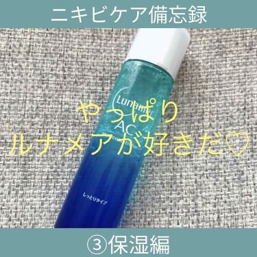 スキンコンディショナー しっとりタイプ/ルナメアAC/化粧水を使ったクチコミ(1枚目)