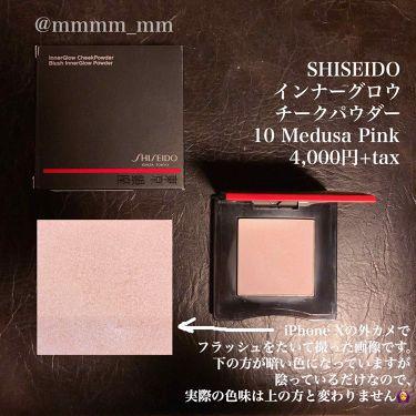 インナーグロウ チークパウダー/SHISEIDO/パウダーチークを使ったクチコミ(3枚目)
