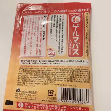 炭酸ゲルマバス/リラク泉/入浴剤を使ったクチコミ(3枚目)